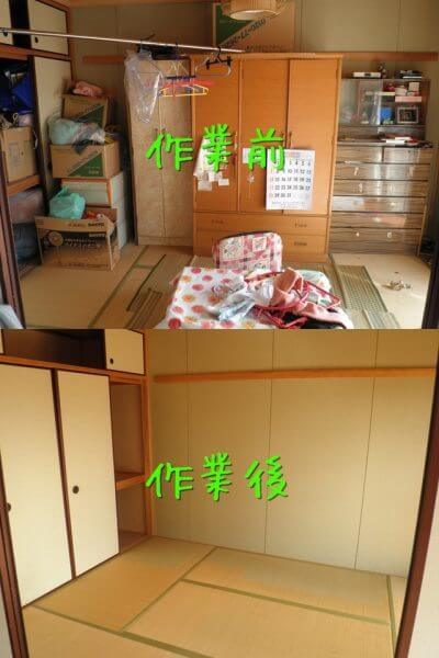 居間の遺品整理のビフォーアフター