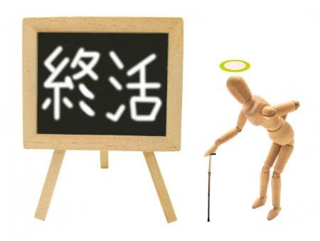 遺族に面倒をかけない為の終活・生前整理 大阪 トリプルエス